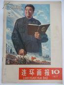 连环画报  [月刋]    1977年  10月号  总第47期
