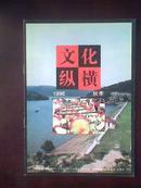 文化纵横【1996.秋季刊】(总第十五期)