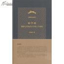 道·学·政:儒家公共知识分子的三个面向(杜维明作品系列)