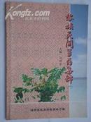 黎族民间草药集锦(一)