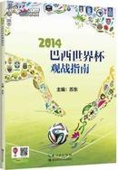 2014巴西世界杯观战指南
