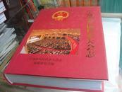 宁波市人民代表大会志(1949-2003)(带护封