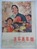 连环画报  [月刋]    1978年  2月号  总第51期