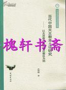 当代中国天主教本土化研究--以太原教区与石家庄教区为例