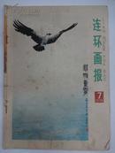 连环画报  [月刋]    1978年  7月号  总第56期