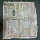 广报    光绪十六年出版(1890年)(第壹仟贰百拾贰号)单张全版(8号箱)