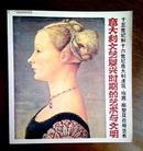 意大利文艺复兴时期的文明与艺术展 【80年代北京艺术展】