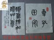 ◆◆印迷林乾良旧藏---编530【小不在意】◆易越石 周砥卿
