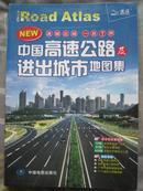 中国高速公路及进出城市地图集2014
