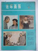 连环画报  [月刋]    1979年  第7期