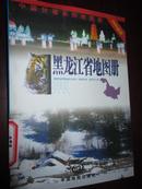 黑龙江省地图册(2006新版)