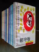 中外著名科学家的故事 【经典旧藏书】全套32册(第一辑,第二辑)