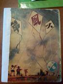 1952年版亚洲儿童丛书(彩色),台湾发行,《小风筝》