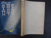 翡翠谷   民国三十八年初版。(货号S1)