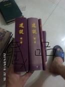 建设(影印民国《建设》月刊,16开精装) 3册全