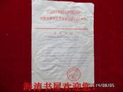 信纸—带毛主席语录的信纸(共五张不一样的,具体看图)
