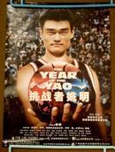 DVD   电影海报  《 挑战者姚明》