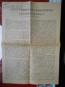 文革传单《出席毛主席视察和批示过的冶金企业座谈会的全体代表给党中央的决心书