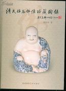 清民弥勒佛像珍藏图录【作者签赠本】