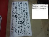 浙江名书法家赵守野之作品5--------古诗一首2