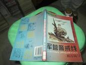 士兵学法画册:军营警戒线《连环画版   见图》  货号22-5