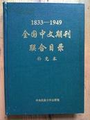 《1833—1949全国中文期刊联合目录》(补充本)