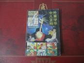 中外儿童文学精华【中册 】书品如图