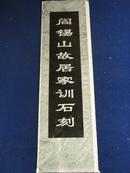 阎锡山故居家训石刻(全套 16片 合售)