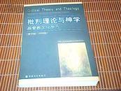 基督教文化学刊-批判理论与神学--(第22辑·2009秋)
