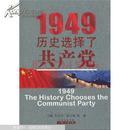 1949:历史选择了共产党