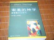 基督教文化学刊-审美的神学(第20辑·2008秋)