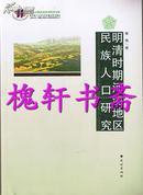 明清时期河湟地区民族人口研究