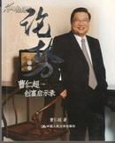 天窗文化财智1:《论势 —— 曹仁超创富启示录》