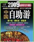 2009中国自助游(全新彩色升级版)