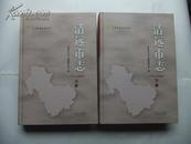 清远市志(1983-2003)【上下册全】含光盘 16开精装本