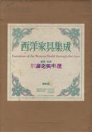 西洋家具集/1980年/讲谈社/230页
