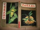 中国兰花精品-----投资与栽培