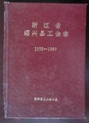 浙江省绍兴县工会志(1922-1990)