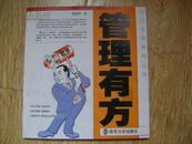 经管漫画系列丛书  ----  管理有方