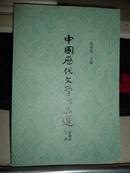 中国历代文学作品选 (简编本 上下册)