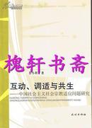 互动、调适与共生:中国社会主义社会宗教适应问题研究