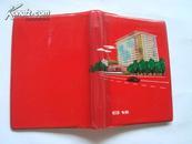 日记本:日记(红塑皮 高楼 绿树 街道 汽车封面 )