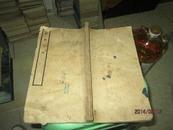 孤本-民国版:纂刻入门   民国二十四年初版-民国三十七年五版