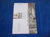 ·近全品:甘肃教育出版社2011年一版一印··《古代家书精华》·,。,