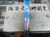 齐齐哈尔市【铁锋区志】1991-2005 16开!精装本带护封!2009年出版! 包快递费