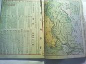 民国地图册  少前后皮  品差