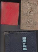老笔记本 可爱的祖国  精装 精美插页图