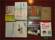 家庭医疗保健百科全书 4 五官科(精装)