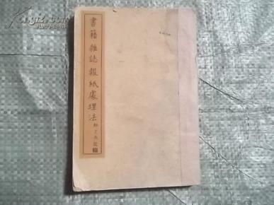 民国24年初版 《书籍杂志报纸处理法》书籍有牛皮纸保护..馆藏