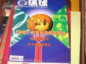 环球   2001年第 19期